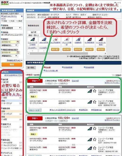 楽天トラベル格安航空券予約方法2