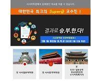 韓国で教師募集