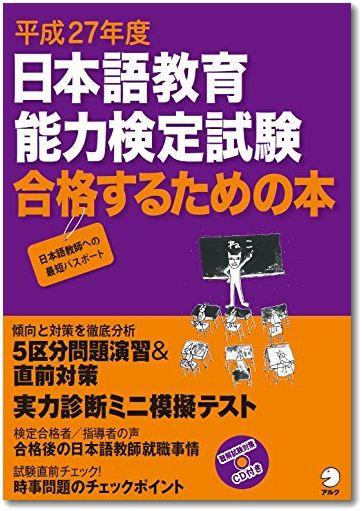 アルク 平成27年度 日本語教育能力検定試験 ARC 合格するための本