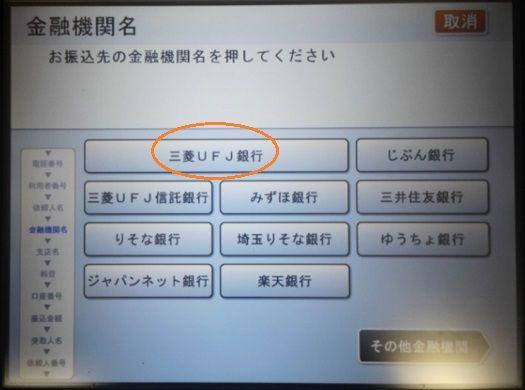 銀行名を選択