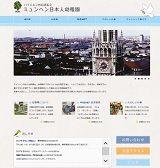 munchen-japanese-kindergarten