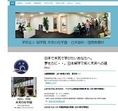 仙台で日本語教師募集