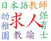 日本語教員の求人