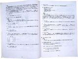 日本語教師指導要綱IIサンプル2