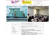 ミャンマーで日本語教員募集