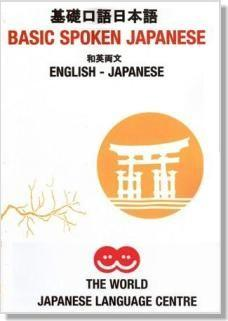 基礎口語日本語表紙
