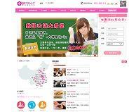 中国で日本語教師募集