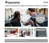韓国ソウルで日本語教師募集