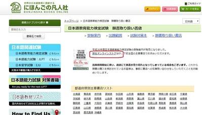 凡人社ホームページ