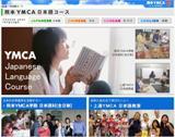 熊本日本語教師求人募集