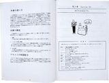 日本語教師指導要綱IIサンプル1