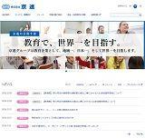 中国で日本語講師募集