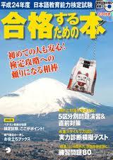 日本語教育能力検定試験「合格するための本」H24年度版