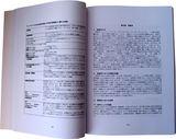 日本語教育全書サンプル1