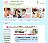 www.kurumi-college.jp