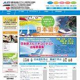 新潟で日本語教師募集