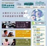 www.nichibei.ac.jp/njli/