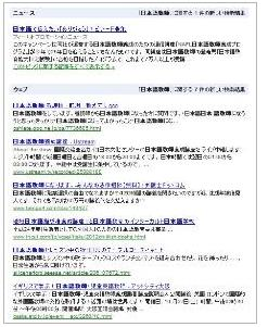 日本語教師の通知結果
