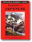 カナダ日本語テキストhippocrene beginner's japanese