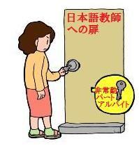 日本語教師 主婦 鍵 未来の扉