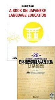 日本語教育全書