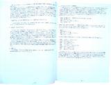 日本語教師指導要綱サンプル2
