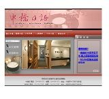 shinbashi.com.tw