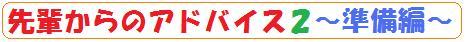 日本語教師AT先輩からのアドバイス準備編へ