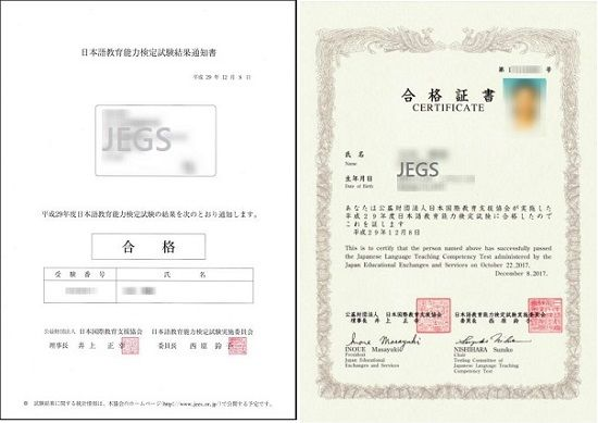 検定結果通知書と合格証書
