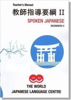 日本語教師指導要綱2表紙