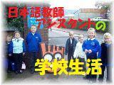 日本語教師アシスタントの学校生活