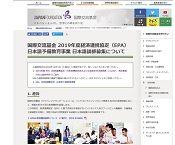 EPA日本語教師募集