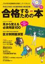 日本語教師に合格するための本