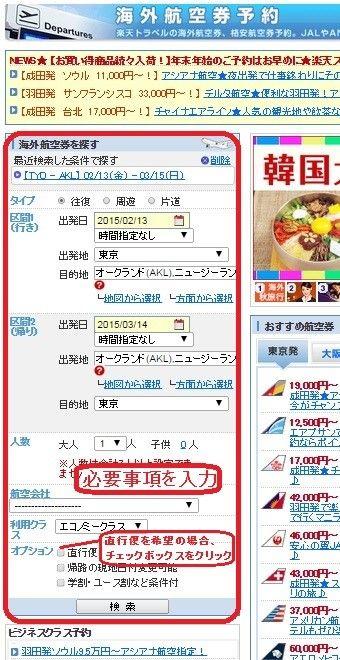 楽天の格安航空券予約画面1