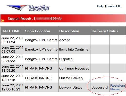 タイ EMS教材 追跡