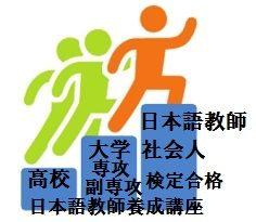 日本語教師への階段