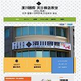 台湾で日本語教師