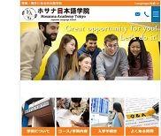 福生で日本語教師募集