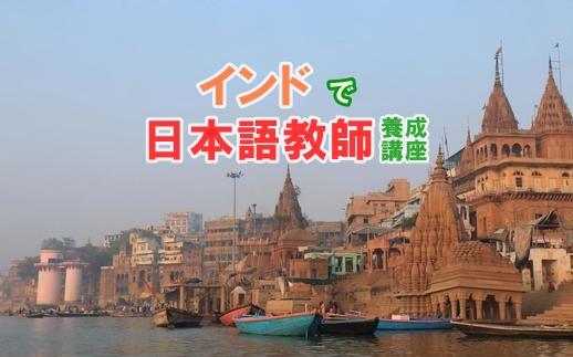 インドで日本語教師養成講座