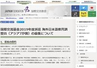 jpf海外日本語教育調整員