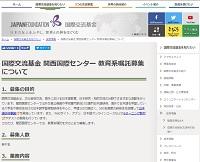 japan-foundation-osaka