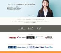 japan-online-school