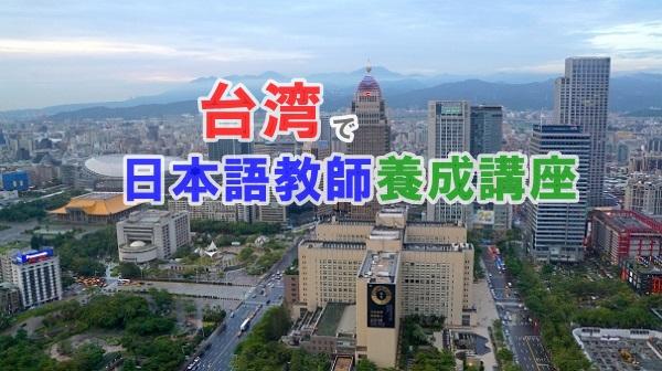 台湾で日本語教師養成講座