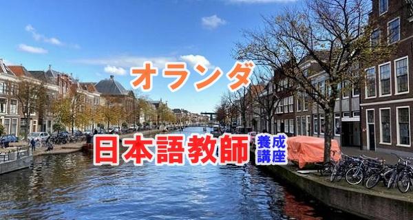 オランダ日本語教師養成講座