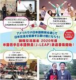 japanese-assistant-teacher