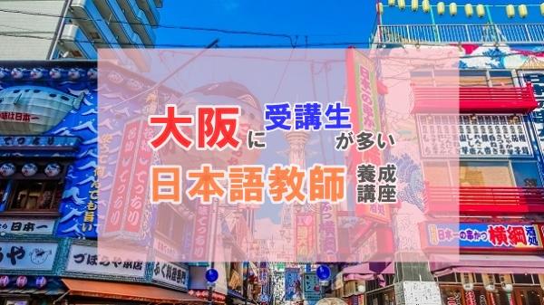 大阪で日本語教師養成講座
