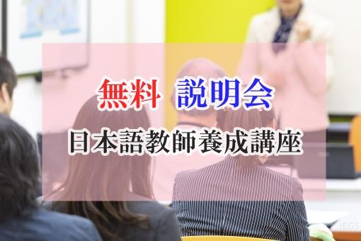 日本語教師養成講座無料説明会