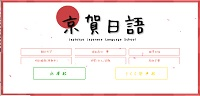 japtokyo-japanese-language-school