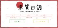 japtokyo-japanese-language-school