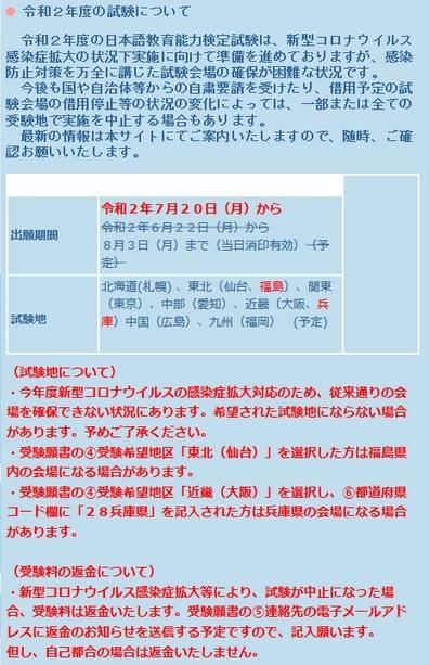 日本語教育能力検定試験変更点